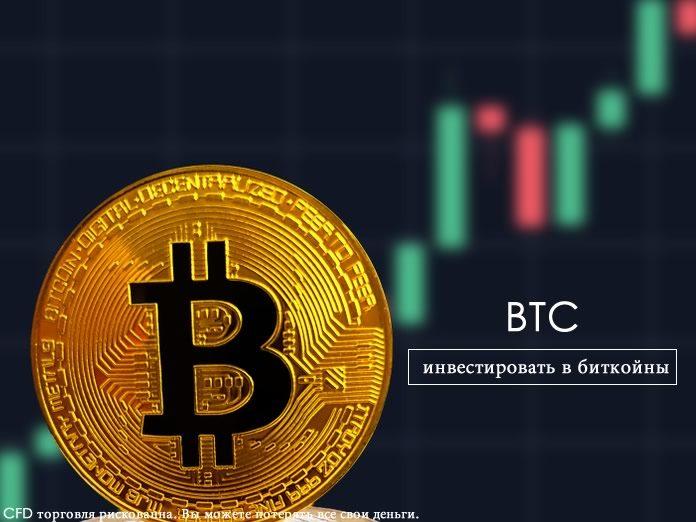 Инвестировать в bitcoin взять кредит в банке в новомосковске