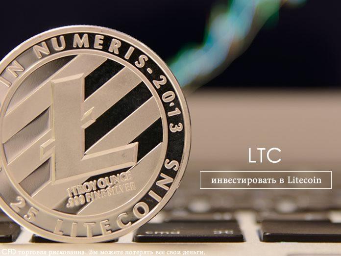 инвестировать в Litecoin
