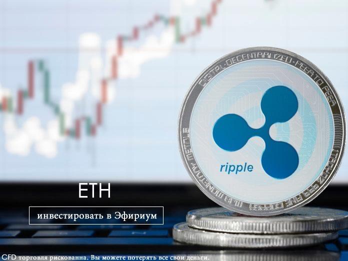 инвестировать в Ripple