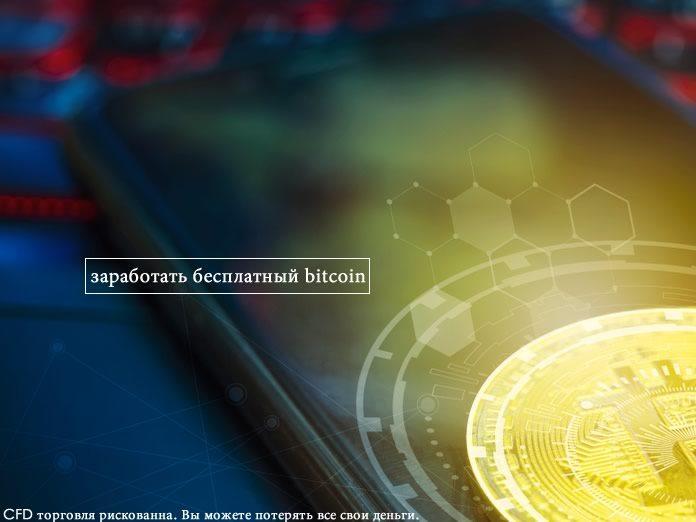 Как заработать бесплатный bitcoin
